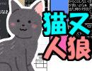 【あなろぐ部】特殊役職「猫又」を試す!ゲーム実況者人狼01-1