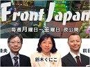 【Front Japan 桜】2018年世界はどうなるのか / 国連・日韓合意見直し勧...
