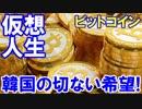 【韓国の希望が切なすぎると話題】最後の希望は「仮想通貨」...