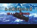 【MMD艦これ】ある鎮守府の日常 第6話【紙芝居】