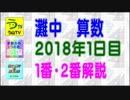 【2018年・灘中1日目・算数】[1番・2番解説]【う山TV】