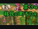 【34】死んだら実況終了!!!!ドラゴンクエスト4 導かれし者たち