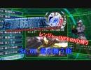 【地球防衛軍4.1】レンジャー INF縛り M61 竜の舞う街【ゆっくり実況】