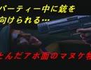 ゲーム実況1‐19 銃口を向けられる…アホ面でマヌケ物 SAINTS ROW THE 3
