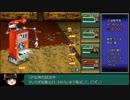 【ゆっくり実況】メタルマックス2R 初周から難易度ゴッド Part14 thumbnail