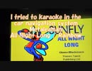 【I tried to karaoke in the car navigation system】 Metaleaman All Night Long / Rainbow 08122017