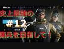 【R6S】超絶NOOBが目指す!!ダイヤへの道!!#12【RAINBOW SIX SIEGE】