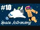 工業系初心者がありとあらゆる手段で地下から宇宙を目指す実況 | Part.10