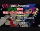 【開催告知】第Ⅲ回 熱唱!UTAう決闘者カーニバル!【遊戯王UTAU】