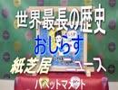 第52位:【おしらす紙芝居&ニュース】 thumbnail