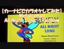 【カーナビでカラオケしてみた】 All Night Long / Rainbow Metaleaman 20171218