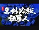 【MMD刀剣乱舞】真剣必殺仕事人 第1話 前編