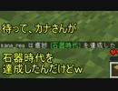 【Minecraft】新・俺たちの雑プレッ! Part1