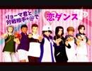 【テニプリMMD】リョーマ君と対戦相手+@で恋ダンス