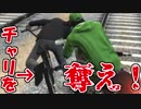 【GTA5】1台のチャリをかけた命がけの抗争劇!【実況】