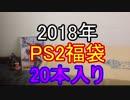 【2018】名作だらけのPS2福袋20本入り!開封してみた!