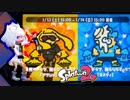 【Splatoon2】味わいながらスプラトゥーン2~黄水活動写真合戦~