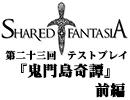 Shared†Fantasiaテストプレイ第二十三回前編『鬼門島奇譚』【TRPG】