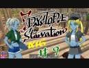 【ゆっくり実況】7DTD Starvation MOD α16をぺったん姉妹が行く #09