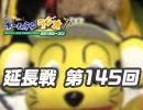 【延長戦#145】れい&ゆいの文化放送ホームランラジオ!