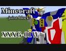 【Minecraft】ウイングガンダム紹介【joint block】
