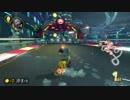 【ほぼ日刊】いい歳のおじさんがやるマリオカート8DX 交流戦vsGnS