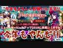 【FGO】福袋三騎士+α&ニューイヤーピックアップ2018に挑戦!!【ガチャ】