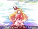 【東方アレンジ】Tabula rasa ~ 空白少女【バンブラP】