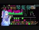 【splatoon2】バイト専用琴葉葵のサーモンラン#10【達人400くらい】
