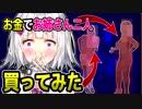 第78位:お金でハダカのお姉さん2人買ってみた♡ 【GTA V】 thumbnail