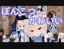 【ポンコツYoutuber】ぽんこつピックアップ その4【のらきゃっと】