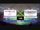 ド素人の動画編集者が二次元野球のOP風動画を作ってみた。開幕第六戦