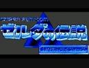 【ゼルダの伝説 神々のトライフォース】闇の世界 GB風【30分耐久】