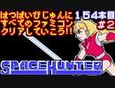 【スペースハンター】発売日順に全てのファミコンクリアしていこう!!【じゅんくり#154_2】