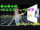 第74位:【VR】仮想空間から生放送【コスプレ】2018-01-15 thumbnail