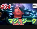 【ゼノブレイド2】実況#34 マジ、ジーク