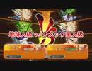 戦闘力がたったの5しかないドラゴンボールファイターズ01