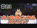 【おそ松さん】しま松で島を開拓してみる実況#23