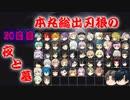 第91位:【刀剣乱舞】本丸総出で刃狼 パート47(20日目の夜) thumbnail