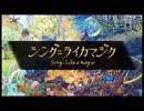 【作業用】オレのお気に入りボカロ・UTAU曲【その142】
