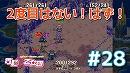 【聖剣伝説3】実況者もキャラも女だらけの聖剣伝説#28【あい...