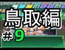 【実況】全国で全国制覇を目指す栄冠ナインpart265【パワプロ15】