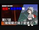 【Minecraft】龍龍龍の高さ縛り 第57話「み式梯破法」【ゆっくり実況】