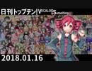 日刊トップテン!VOCALOID&something【日刊ぼかさん2018.01.16】