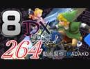 初日から始める!日刊マリオカート8DX実況プレイ264日目