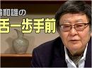 【断舌一歩手前】自民党総裁選、後継争いは次の次か[桜H30/1/16]