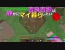 【Minecraft実況】吉良吉影は静かにマイ暮らしたい 第77話