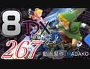 初日から始める!日刊マリオカート8DX実況プレイ267日目