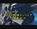 【Space Engineers】ARIA姉妹エンジニア発展記-9a-