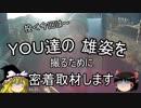 サバゲするんだぜ! その6 最終回 【デザートユニオン 2017年12月30日】
